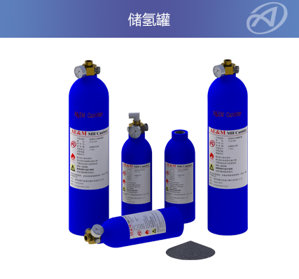 低压固态储氢罐