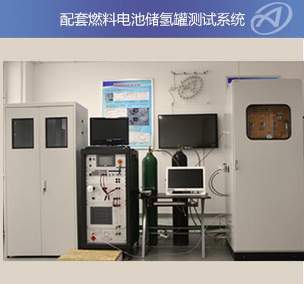 配套燃料电池储氢罐测试平台