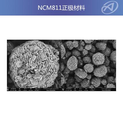 NCM811正极材料