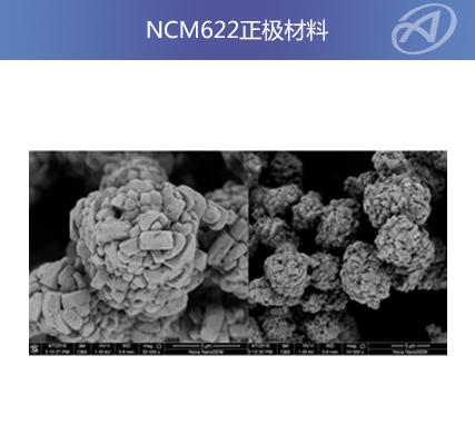 NCM622正极材料