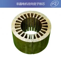 江苏非晶电机径向定子铁芯