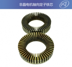 非晶电机轴向定子铁芯