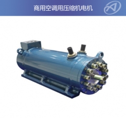 苏州商用空调用压缩机电机