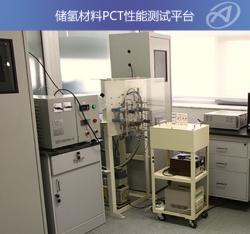 储氢材料PCT性能测试平台